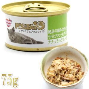 最短賞味2022.2・プレミアム フォルツァ10 グルメ缶 サバとチキンと白ブドウ 75g缶 成猫用ウェット 一般食 FORZA10 フォルツァディエチ 正規品|nekokin