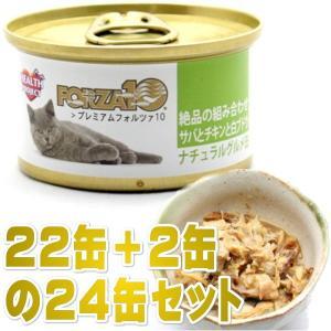 最短賞味2022.2・プレミアム フォルツァ10 グルメ缶 サバとチキンと白ブドウ 75g×24缶 成猫用ウェット 一般食 FORZA10正規品 nekokin