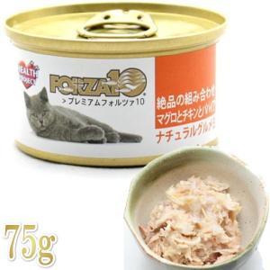 最短賞味2021.10・プレミアム フォルツァ10 グルメ缶 マグロとチキンとパパイヤ 75g缶 成猫用ウェット 一般食 FORZA10 フォルツァディエチ 正規品|nekokin