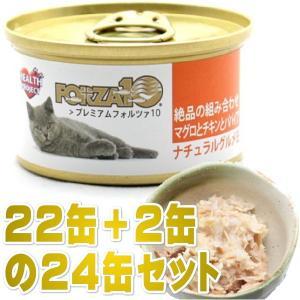 最短賞味2022.9・プレミアム フォルツァ10 グルメ缶 マグロとチキンとパパイヤ 75g×24缶 成猫用ウェット 一般食 FORZA10正規品 nekokin