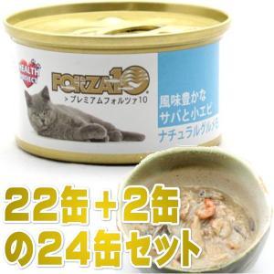 最短賞味2021.10・プレミアム フォルツァ10 グルメ缶 サバと小エビ 75g×24缶 成猫用ウェット 一般食 FORZA10正規品 nekokin
