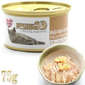 最短賞味2021.10・プレミアム フォルツァ10 グルメ缶 チキンとマグロとチーズ 75g缶 成猫用ウェット 一般食 FORZA10 フォルツァディエチ 正規品|nekokin