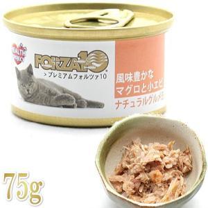 最短賞味2020.8・プレミアム フォルツァ10 グルメ缶 マグロと小エビ 75g缶 成猫用ウェット 一般食 FORZA10 フォルツァディエチ 正規品|nekokin