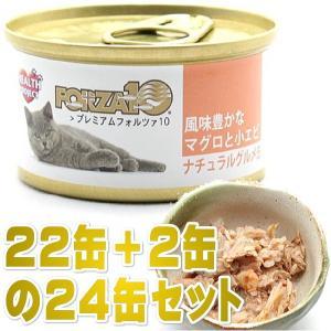 最短賞味2023.1・プレミアム フォルツァ10 グルメ缶 マグロと小エビ 75g×24缶 成猫用ウェット 一般食 FORZA10正規品 nekokin