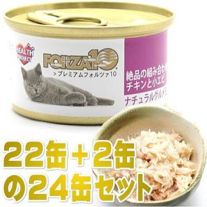 最短賞味2022.2・プレミアム フォルツァ10 グルメ缶 チキンと小エビ 75g×24缶 成猫用ウェット 一般食 FORZA10正規品 nekokin