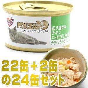 最短賞味2022.2・プレミアム フォルツァ10 グルメ缶 チキンとエンドウ豆と人参添え 75g×24缶 猫用ウエット 一般食 FORZA10正規品 nekokin