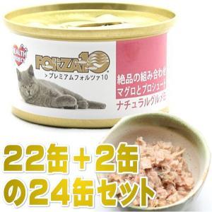最短賞味2022.2・プレミアム フォルツァ10 グルメ缶 マグロとプロシュート 75g×24缶 猫用ウエット 一般食 FORZA10正規品 nekokin