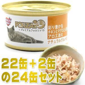 最短賞味2023.1・プレミアム フォルツァ10 グルメ缶 チキンとマグロと人参アロエ添え 75g×24缶 猫用ウエット 一般食 FORZA10正規品 nekokin
