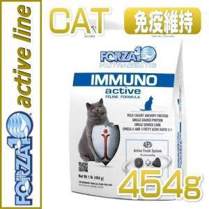 最短賞味2020.12・フォルツァ10 猫用 イムーノアクティブ(免疫サポート)454g キャットフード FORZA10 フォルツァディエチ 正規品|nekokin