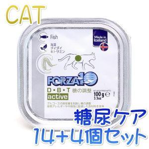 SALE 14+4個セット最短賞味2021.5・フォルツァ10 猫 D・B・T アクティウェット 100g×18個 成猫シニア猫対応ウェット肥満&糖尿病ケア正規品fo07146s18|nekokin