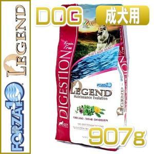 最短賞味2020.10・フォルツァ10 犬 レジェンド ダイジェスチョン小粒 907g 穀物不使用ドッグフード FORZA10 正規品 fo07771|nekokin