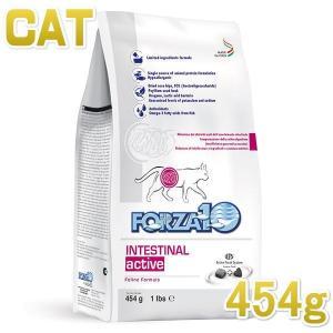 最短賞味2020.7・フォルツァ10 猫用 インテスティナルアクティブ(胃腸ケア)454g FORZA10 正規品fo07887|nekokin