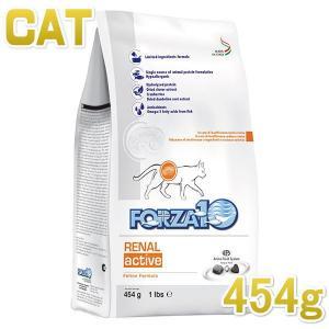 最短賞味2021.9・フォルツァ10 猫 リナール アクティブ 454g 腎臓ケア用ドライ キャットフード FORZA10正規品fo07924|nekokin