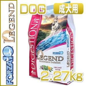 最短賞味2020.10・フォルツァ10 犬用 レジェンド ダイジェスチョン小粒 2.27kg 成犬用・胃腸ケア・FORZA10 正規品|nekokin