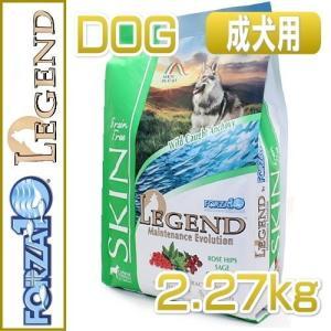 最短賞味2020.10・フォルツァ10 犬用 レジェンド スキン小粒 2.27kg 成犬用・皮膚ケア・FORZA10・フォルツァディエチ 正規品|nekokin