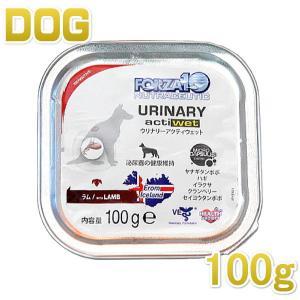 最短賞味2021.10・フォルツァ10 犬用 ウリナリー アクティウェット 泌尿器ケア 100g ドッグフード 食事療法食FORZA10正規品fo08853|nekokin