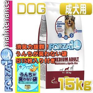 おまけ付き!最短賞味2020.11・フォルツァ10 犬用 プロユース ラム&ライス 大粒15kg ローグレイン FORZA10正規品fo11458|nekokin