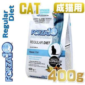 最短賞味2020.9・フォルツァ10 猫用 レギュラー ダイエット ローグレイン フィッシュ ドライ 400g キャットフード FORZA10 フォルツァディエチ 正規品|nekokin