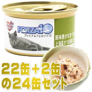 賞味期限2021.10・プレミアム フォルツァ10 グルメ缶 風味豊かなまぐろと海藻 75g×24缶 かつお節入り 一般食 FORZA10 正規品 fo11846 nekokin