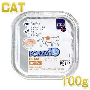 最短賞味2022.10・フォルツァ10 猫 リナール アクティウェット(フラットフィッシュ)100g 腎臓ケア キャットフード FORZA10正規品fo12270|nekokin