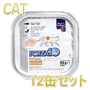 最短賞味2022.10・フォルツァ10 猫 リナール アクティウェット(フラットフィッシュ)100g×12個 腎臓ケア キャットフード FORZA10正規品fo12270s12|nekokin