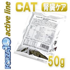 最短賞味2020.5・フォルツァ10 猫用リナール アクティブ 50g お試しパック・腎臓ケア フォルツァディエチ forza10正規品|nekokin