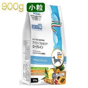 最短賞味2020.9・フォルツァ10 犬 デイリーフォルツァ ミニ フィッシュ小粒 900g ローグレイン 食物アレルギー対応 FORZA10正規品fo70298|nekokin
