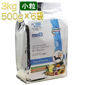 最短賞味2020.3・フォルツァ10 デイリーフォルツァ ミニ フィッシュ小粒 3kg(500g×6袋)ローグレイン FORZA10 正規品 fo70304|nekokin