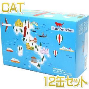 NEW フォルツァ10 猫 マーレセレクション メンテナンス85g缶×12種類セット FORZA10 fo70793|nekokin