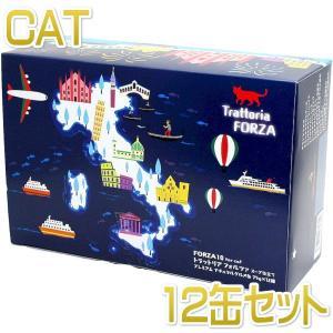 NEW フォルツァ10 猫 トラットリアフォルツァ プレミアムFORZA75g缶×12種類セット FORZA10 fo70809|nekokin