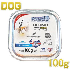 最短賞味2020.12・フォルツァ10 犬用 デルモ アクティウェット100gドッグフード 皮膚被毛ケア ドッグフードFORZA10正規品fod07467|nekokin