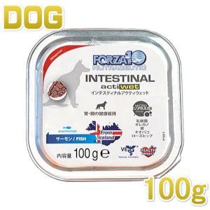 最短賞味2021.12・フォルツァ10 犬用 インテスティナル アクティウェット100g 胃腸ケア ドッグフードFORZA10 正規品fod07474|nekokin