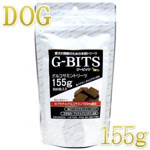 最短賞味2021.12・G -BITS ジービッツ・グルコサミントリーツ 155g (約60枚入り) 犬用おやつ・関節ケアgb39020 nekokin