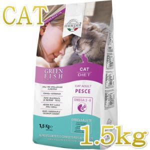 最短賞味2021.7・グリーンフィッシュ 猫 ドライ 1.5kg 全年齢猫用キャットフードGreen Fish正規品gr03051|nekokin