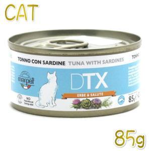 最短賞味2021.10・グリーンフィッシュ 猫 DTX Sensible ツナ・イワシ&ハーブ 85g缶 全年齢対応 キャットフード ウェット GreenFish 正規品 grc04130|nekokin
