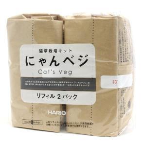 にゃんベジ・リフィル 2パック 猫草栽培用 HARIO ハリオ 日本製|nekokin
