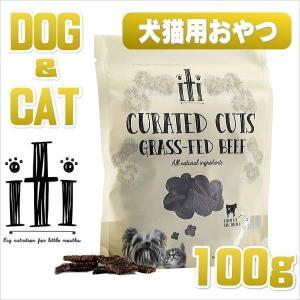 最短賞味2020.2・iti イティ 凝縮カットビーフ 腸内ケア 100g 犬猫用おやつ ヘルスケアトリーツ 穀物不使用 正規輸入品|nekokin
