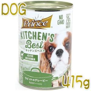 SALE/賞味期限2023.11・キッチンズベスト プリンス ラビットのグレービー 415g缶 犬用 B品「潰れ凹みあり」kb06567|nekokin