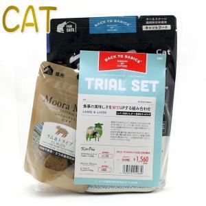 NEW 最短賞味2021.10.14・BTBトライアルセット(猫)ラム&レバー 全年齢猫用KOCラムレバー300g+MMラムトライプ20g kia10689/SALE|nekokin