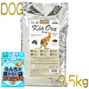 NEW 最短賞味2020.10.21・キアオラ カンガルー 9.5kg 全年齢犬用ドライ グレインフリー ドッグフード KiaOra 正規品 kia20152|nekokin