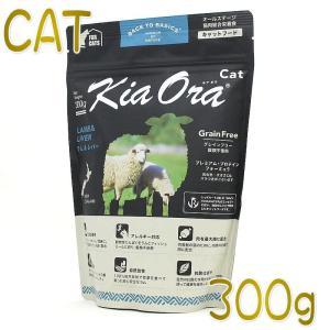 最短賞味2020.6.20・キアオラ キャット ラム&レバー 300g 全年齢ドライ キャットフード 穀物不使用 正規品kia20305|nekokin