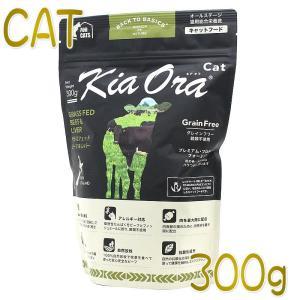 最短賞味2020.4.16・キアオラ 猫 グラスフェッド ビーフ&レバー 300g Kia Ora 正規品kia20312|nekokin