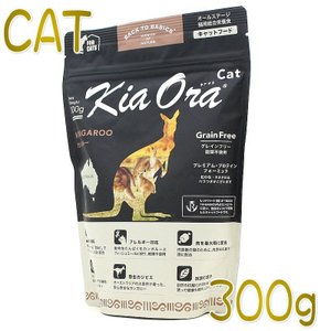 NEW 最短賞味2020.4.17・キアオラ 猫 カンガルー 300g Kia Ora 正規品 kia20329|nekokin
