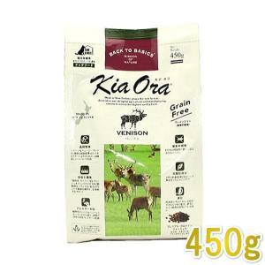 最短賞味2020.5.31・キアオラ ベニソン 450g ドッグフード 正規品kia20404|nekokin