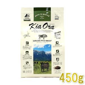 最短賞味2020.2.8・キアオラ グラスフェッドビーフ 450g ドッグフード 正規品kia20428|nekokin