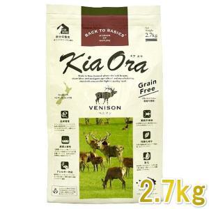 最短賞味2020.5.30・キアオラ ベニソン 2.7kg ドッグフード 正規品kia20701|nekokin