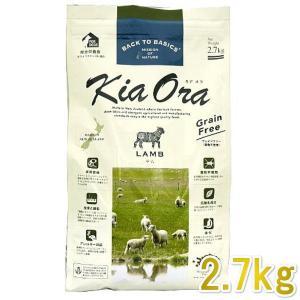 最短賞味2020.7.16・キアオラ ラム 2.7kg 穀物不使用 ドッグフード 正規品kia20718|nekokin