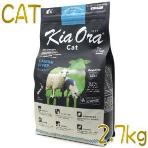 最短賞味2021.8.25・キアオラ 猫 ラム&レバー 2.7kg 全年齢猫用ドライ キャットフード正規品kia20732|nekokin
