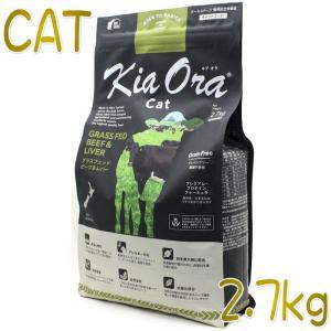 最短賞味2021.6.26・キアオラ 猫 ビーフ&レバー 2.7kg 全年齢猫用ドライ キャットフード正規品kia20749|nekokin