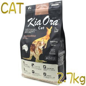最短賞味2021.8.11・キアオラ 猫 カンガルー 2.7kg 全年齢猫用ドライ キャットフード正規品kia20756|nekokin